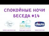 Спокойные Ночи. Беседа 14. Как помочь малышу засыпать самостоятельно?