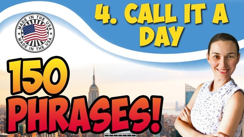 4 Call it a day - Пора закругляться 🇺🇸 150 английских фраз для разговора | OK English