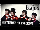 The Beatles Yesterday Перевод на русском Acoustic Cover от Музыкант вещает