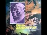 Армен Джигарханян_Рассказ Э.Хемингуэя