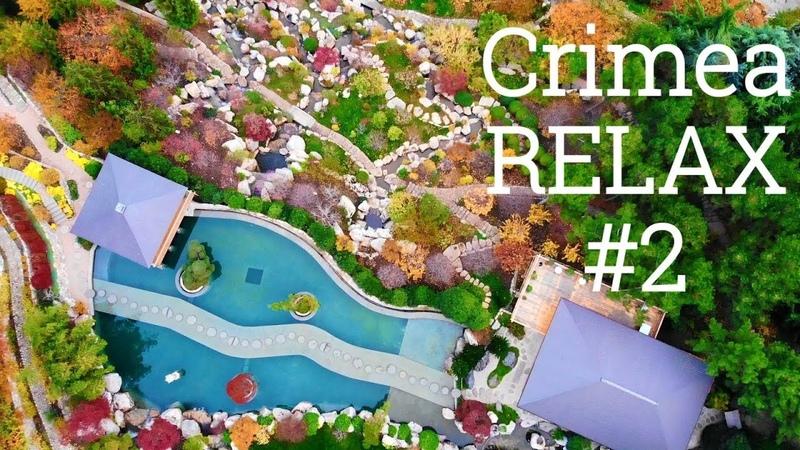 Релакс музыка и красивое видео с высоты Крым Партенит Парк Айвазовского Crimea Relaxing music