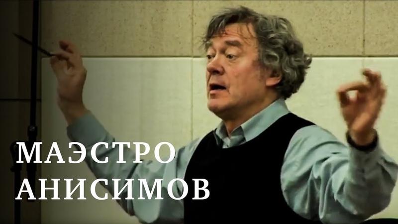 Документальный фильм Маэстро Анисимов » Freewka.com - Смотреть онлайн в хорощем качестве