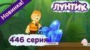 Лунтик 446 серия Коллекционеры Мультфильмы 2017