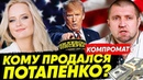 Дмитрий Потапенко балабол и продался пиндосам Блог про Украину 2018