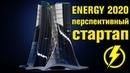 Энергия 2020 Альтернативная энергетика