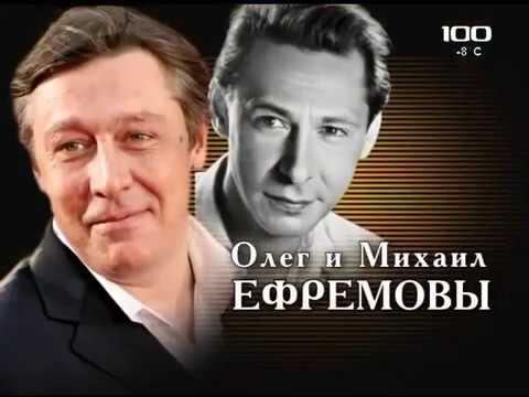 Олег и Михаил Ефремовы. Отец за сына не в ответе.