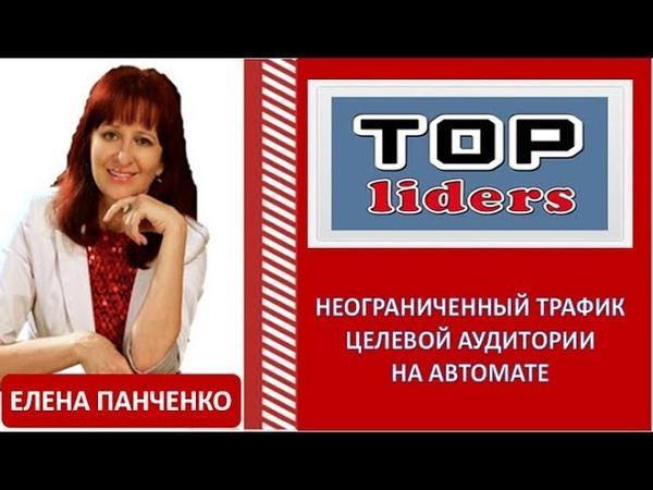 TopLiders Как быстро набрать подписчиков ВКонтакте
