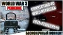 Connecting to WW3 Network КАК ЗАЙТИ В ИГРУ? - ЕСТЬ РЕШЕНИЕ