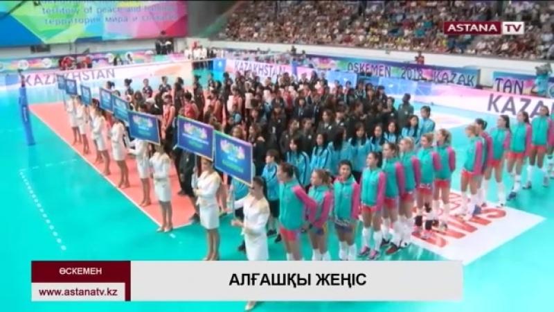 Өскеменде өтіп жатқан Азия чемпионатында қазақстандық волейболистер алғашқы жеңіске жетті