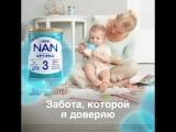Детское молочко NAN® 3 OPTIPRO®