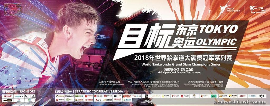 Grand Slam WT Wuxi 2018