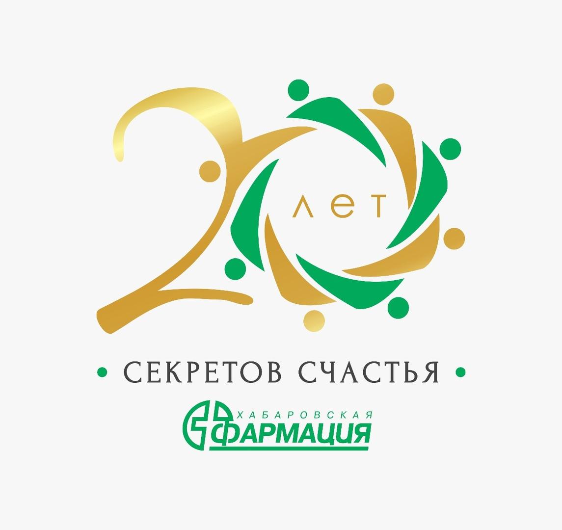 Афиша Хабаровск 20 лет Хабаровской Фармации