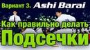 Как делать ПОДСЕЧКУ (Ashi Barai) Вариант 3 Зацепом ноги.
