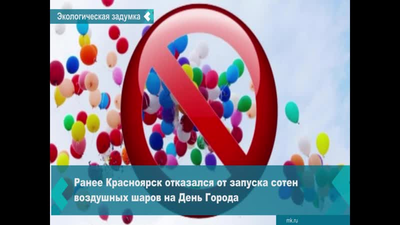 Мэр Красноярска предложили школам отказаться от запуска шаров