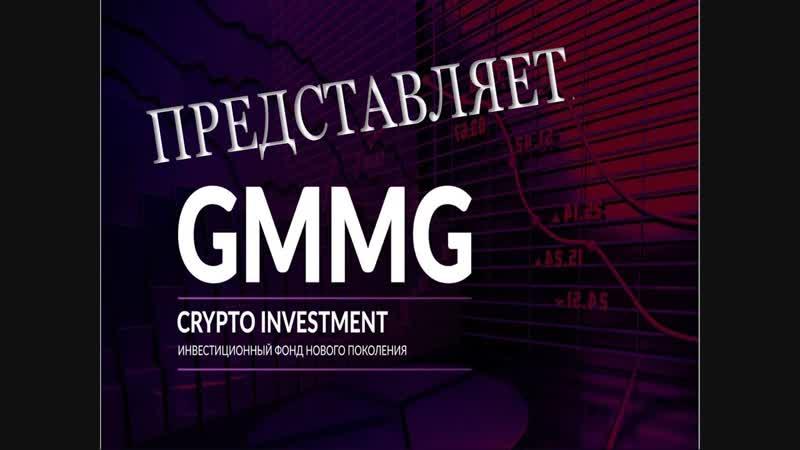 GMMG CRYPTO INVESTMENT Инвестиционный Фонд нового поколения Презентация в слайдах Добро пожаловать