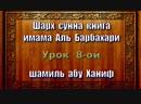 08 Шарх сунна книга имама Аль Барбахари Шамиль абу Ханиф