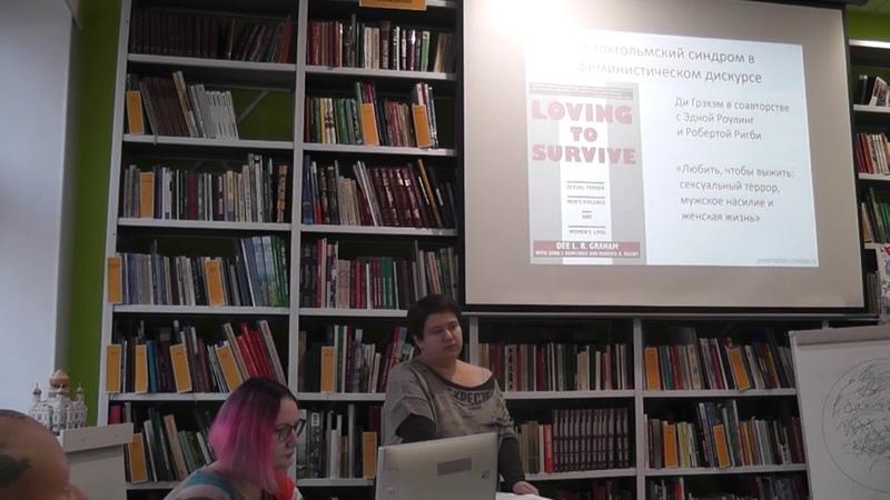 Наталья Дралюк - Социальный стокгольмский синдром женщин (идентификация с агрессором)