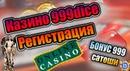 Выиграть в казино 999dice абсолютно БЕЗ ВЛОЖЕНИЙ и нормально заработать