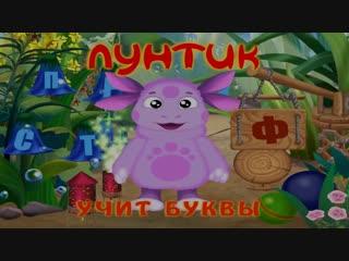 Лунтик Учит буквы Развивающая игра мультик для детей от 3-5лет (полная версия HD)