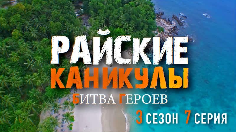 Райские каникулы. Битва героев - 7 серия