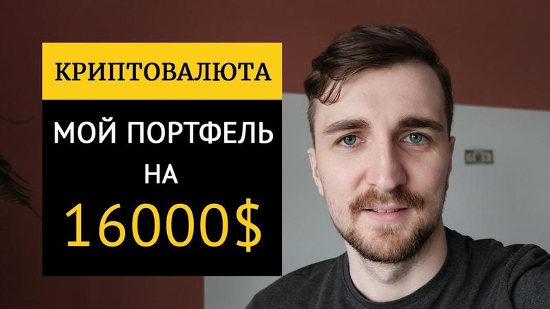 Криптовалюта мой криптопортфель на 16000$ на 14.05.2019