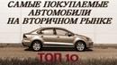 Топ 10 САМЫХ ПОКУПАЕМЫХ автомобилей с пробегом в крупных городах РФ