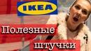 ИКЕА 2019 ❤️удивительные бюджетные штучки. Полезные мелочи IKEA. 4K