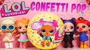 LOL surprise confetti pop кукла лола 3 серия