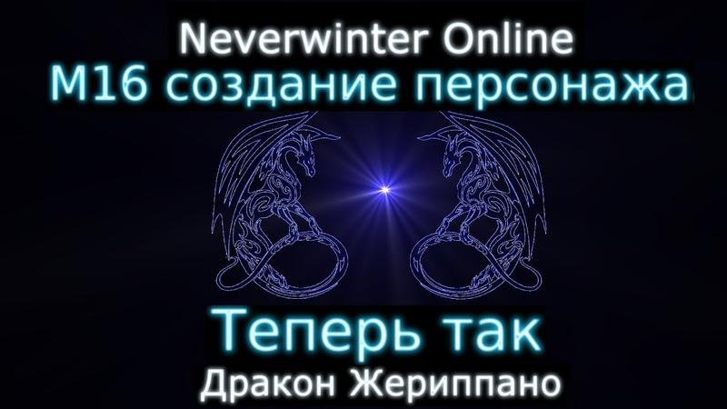 М16 создание персонажа, значения характеристик. Выбор сделан за нас!) Neverwinter online