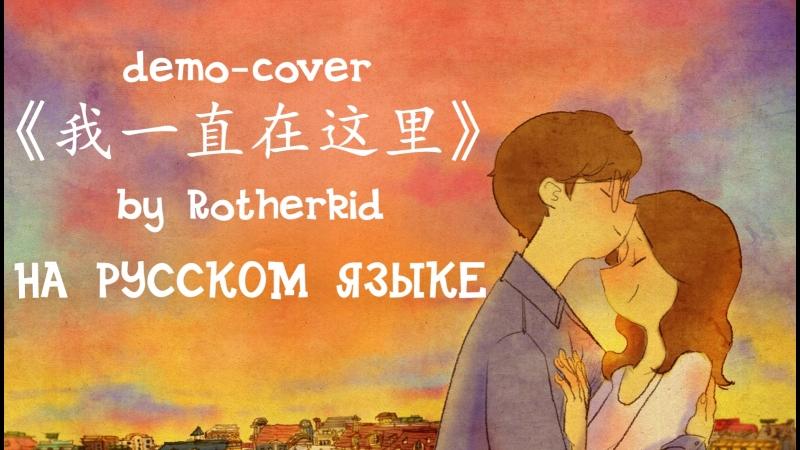 Демо версия кавера на песню Ли Юйгана Я здесь всегда с тобой (我一直在这里), исполняет Rotherkid » Freewka.com - Смотреть онлайн в хорощем качестве