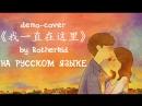 Демо версия кавера на песню Ли Юйгана Я здесь всегда с тобой (我一直在这里), исполняет Rotherkid