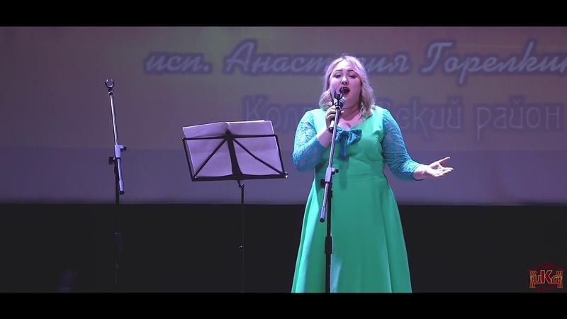 Анастасия Горелкина - Мечта (комп. Юрий Чуриков, сл. Нина Ситникова)
