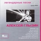 Алексей Глызин альбом Легендарные песни