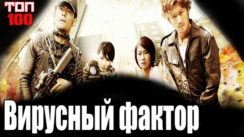 Вирусный фактор / The Viral Factor / Jik zin(2012).ТОП-100. Трейлер