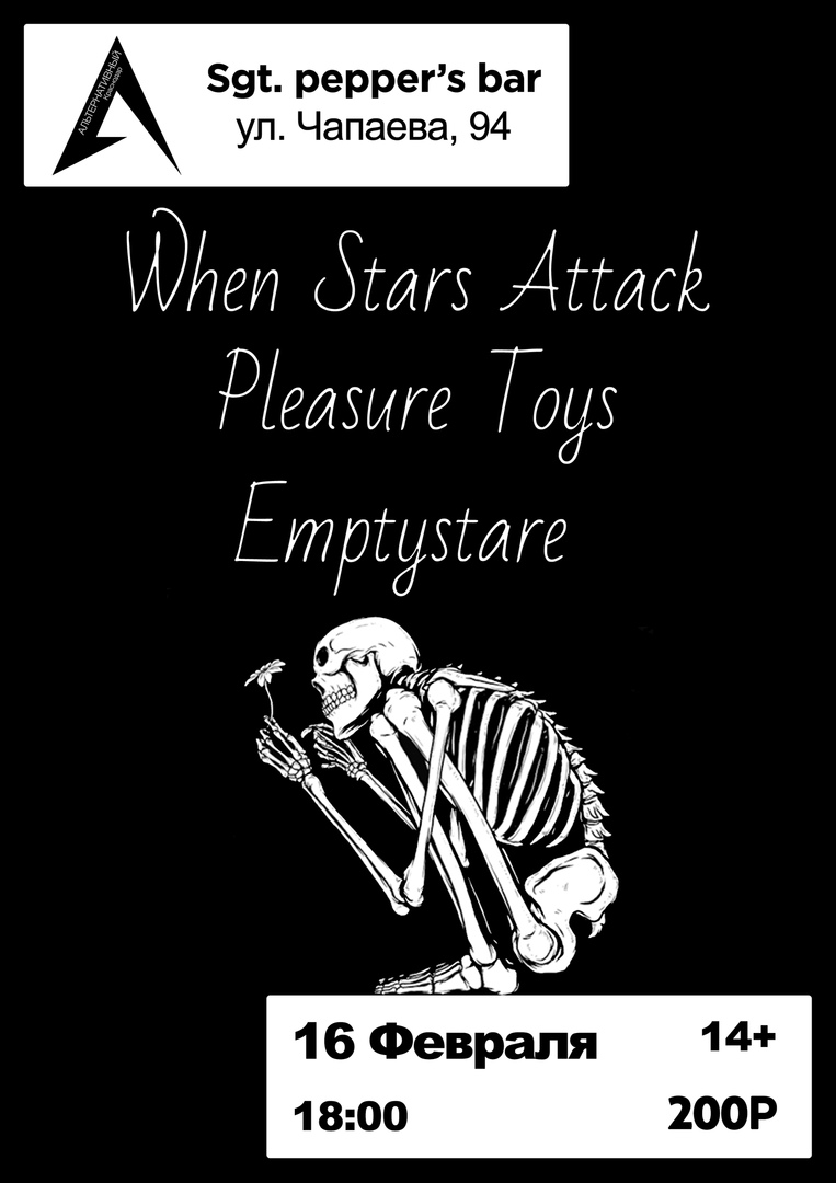 Афиша Краснодар When Stars Attack/Pleasure Toys/emptystare