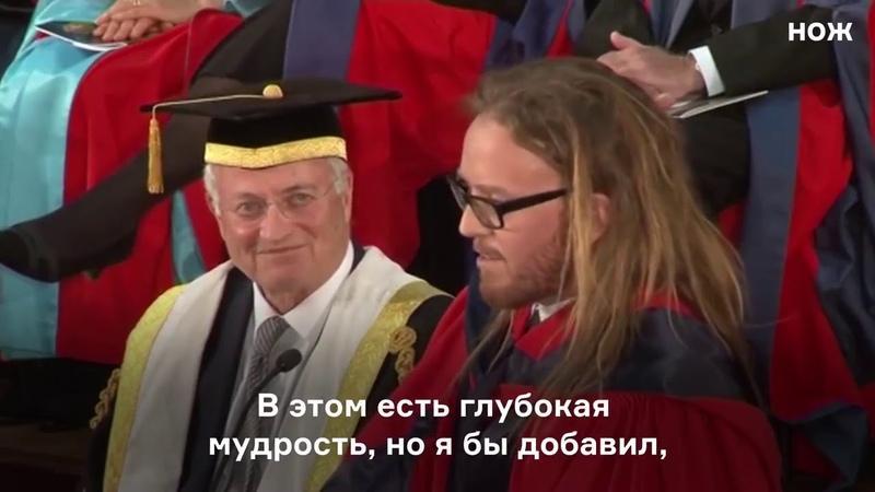 Тима Минчин - Речь перед выпускниками UWA
