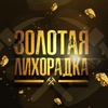 Золотая Лихорадка Воронеж