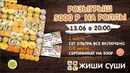Розыгрыш сета Ультра все включено и 7 ми сертификатов на 500 рублей