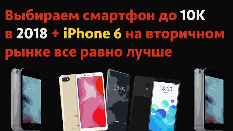 Выбираем смартфон до 10К в 2018 iPhone 6 на вторичном рынке