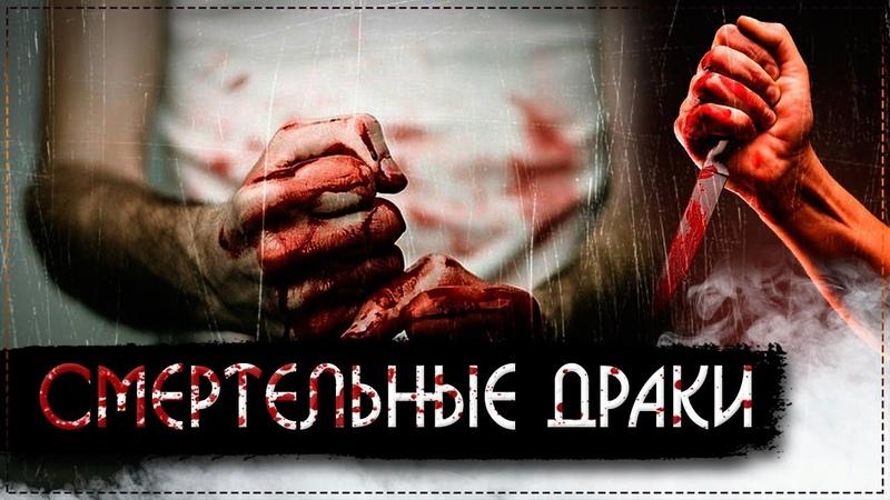 10 ЖЕСТОКИХ ДРАК С ЛЕТАЛЬНЫМ ИСХОДОМ | СМЕРТЕЛЬНЫЕ ДРАКИ