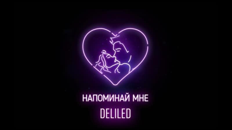 Deliled - Напоминай мне (Johnyboy Cover)