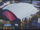 «Вести-Иркутск». Конкурс на название нового центра по хоккею с мячом объявили в Иркутской области