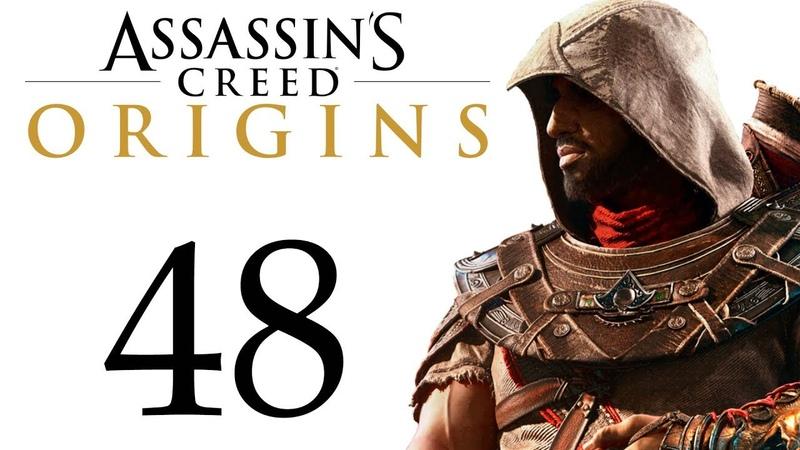 Assassin's Creed Истоки Победитель Слезы Себека 48 побочки PC