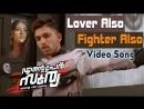 Lover Also Fighter Also Full Video Song ¦ Naa Peru Surya Naa Illu India Songs ¦ Allu Arjun