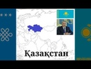 History of Kazakhstan - История Казакстана