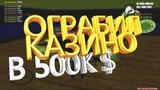 ОГРАБИЛ КАЗИНО В 500.000 $ В GTA SAMP!