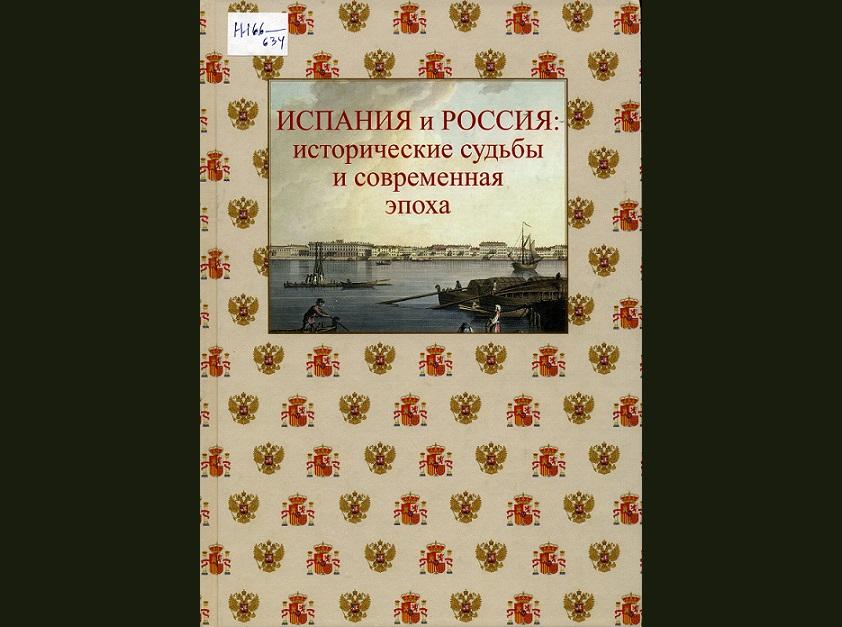 Испания и Россия: исторические судьбы и современная эпоха (2017)