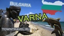 Varna Bulgaria 2018 Варна Болгария 2018
