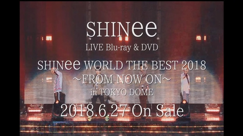 SHINee – 6/27発売 LIVE Blu-ray/DVD「SHINee WORLD THE BEST 2018~FROM NOW ON~ in TOKYO DOME」