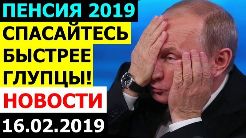 КАК ПУТИН И ЕГО ШАЙКА ЗАБЫЛИ ПРО ПЕНСИОНЕРОВ 16 02 2019